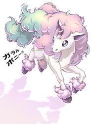Size: 834x1112 | Tagged: safe, artist:アオっぽい。, equine, fictional species, galarian ponyta, mammal, ponyta, unicorn, feral, nintendo, pokémon, ambiguous gender, japanese text, signature, simple background, solo, solo ambiguous, tail, text, white background